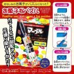 『お菓子なパズル マーブルチョコレート』(OA-246H)