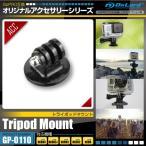 GoPro ゴープロ 互換 オリジナルアクセサリー オンロード 『トライポッドマウント』 (GP-0110) (ゆうパケット対応)