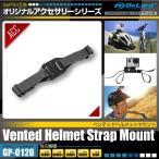 GoPro ゴープロ 互換 アクセサリー ベンテッドヘルメットマウント GP-0120
