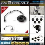 GoPro ゴープロ 互換 オリジナルアクセサリー オンロード 『カメラストラップ』 (GP-0200) (ゆうパケット対応)