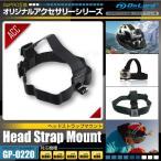 GoPro ゴープロ 互換 オリジナルアクセサリー オンロード 『ヘッドストラップマウント』 (GP-0220)