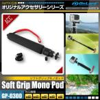 GoPro ゴープロ 互換 オリジナルアクセサリー オンロード 『ソフトグリップモノポッド』 (GP-0300)