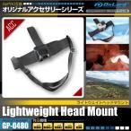 GoPro ゴープロ 互換 アクセサリー 『ライトウェイトヘッドマウント』 (GP-0480) オンロード