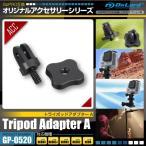 GoPro(ゴープロ)互換 オリジナルアクセサリーシリーズ オンロード『トライポッドアダプターA』(GP-0520)