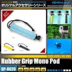 GoPro ゴープロ 互換 アクセサリー 『ラバーグリップモノポッド』 (GP-0620) オンロード