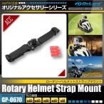 GoPro ゴープロ 互換 アクセサリー 『ロータリーヘルメットストラップマウント』 (GP-0670) オンロード