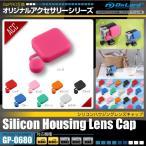 GoPro ゴープロ 互換 アクセサリー 『シリコンハウジングレンズキャップ』 (GP-0680) オンロード (ゆうパケット)