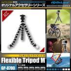 GoPro(ゴープロ)互換 オリジナルアクセサリーシリーズ オンロード『フレキシブルトライポッドM』(GP-0700)