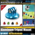 GoPro(ゴープロ)互換 オリジナルアクセサリーシリーズ オンロード『アルミトライポッドマウント』(GP-0820) (ゆうパケット対応)