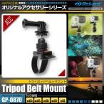 GoPro ゴープロ 互換 アクセサリー 『トライポッドベルトマウント』 (GP-0870) オンロード