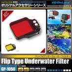 GoPro ゴープロ 互換 アクセサリー 『フリップ式アンダーウォーターフィルター』 (GP-1050) オンロード (ゆうパケット)