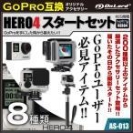 (★25%オフ)GoPro(ゴープロ)互換アクセサリーセット (HERO4 スタートセット)(AS-013) HERO4デビューに最適なアイテムセット