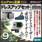 (25%オフ) GoPro ゴープロ 互換 アクセサリー セット (ドレスアップセット (アーミー) (AS-016) アーミーカラーでオシャレ度アップ