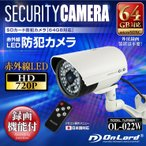 防犯カメラ SDカード録画 64GB microSDXC対応 屋外 録画装置内蔵 防水防塵仕様 赤外線カメラ(OL-022W)ホワイト