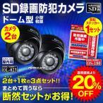 (20%OFF お得な3点セット)防犯ステッカー付 SDカード防犯カメラ 録画装置内蔵 USB接続 屋内 赤外線暗視カメラ ドーム型 (OL-023)