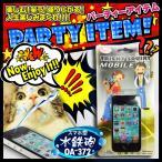 パーティグッズ ジョークグッズ iPhone型 『スマホ型水鉄砲』 (OA-372) パーティや縁日などの景品やドッキリ小道具に(ゆうパケット対応)