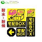 オンサプライ(On SUPPLY) 宅配便 宅配ボックス 案内 ステッカー シール 「宅配BOX 黄」 OS-443 (ゆうパケット対応)