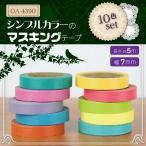 Yahoo!アルバクラブ使いやすい7mm幅『シンプルカラーのマスキングテープ 10色set』透明ケース入り(OA-439)可愛くデコって自分だけのオリジナルを作ろう!! (ゆうパケット対応)