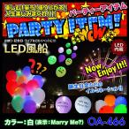 Yahoo!アルバクラブパーティグッズ ジョークグッズ LED風船/Marry me(OA-466)ホワイト 光るバルーン 5個セット (ゆうパケット対応)