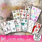 タトゥーシールセット No.006 CUTE GIRL set.C (GM-006) フェイクタトゥー ボディアート ボディジュエリー (ゆうパケット対応)