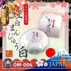 日本製 和ごころお土産シリーズ (タオル和菓子) 紅白まんじゅう 白 (OM-006) 日本のおみやげ