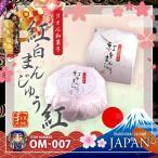 日本製 和ごころお土産シリーズ (タオル和菓子) 紅白まんじゅう 紅 (OM-007) 日本のおみやげ
