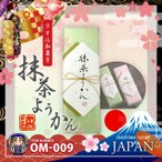 日本製 和ごころお土産シリーズ (タオル和菓子) 抹茶ようかん (OM-009) 日本のおみやげ