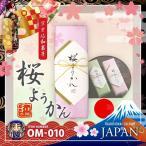 日本製 和ごころお土産シリーズ (タオル和菓子) 桜ようかん (OM-010) 日本のおみやげ