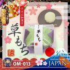 日本製 和ごころお土産シリーズ (タオル和菓子) 草もち (OM-013) 日本のおみやげ