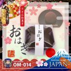 日本製 和ごころお土産シリーズ (タオル和菓子) おはぎ (OM-014) 日本のおみやげ