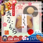 日本製 和ごころお土産シリーズ (タオル和菓子) きなこもち (OM-015) 日本のおみやげ