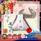 日本製 和ごころお土産シリーズ (タオル御膳) おにぎり さけ (OM-023) 日本のおみやげ