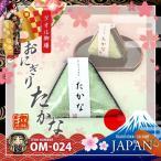 日本製 和ごころお土産シリーズ (タオル御膳) おにぎり たかな (OM-024) 日本のおみやげ