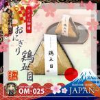 日本製 和ごころお土産シリーズ (タオル御膳) おにぎり 鶏五目 (OM-025) 日本のおみやげ