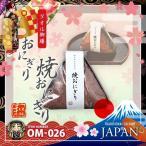 日本製 和ごころお土産シリーズ (タオル御膳) おにぎり 焼おにぎり (OM-026) 日本のおみやげ