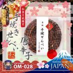 和ごころお土産シリーズ (和菓子風雑貨) 手焼きせんべい型コースター 唐辛子 (OM-028) (ゆうパケット対応) 日本のおみやげ