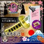 和ごころお土産シリーズ (刀剣伝) 天下五剣・国宝 三日月宗近 (OM-037) (ゆうパケット対応) 日本のおみやげ