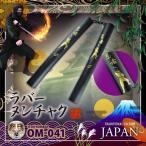 和ごころお土産シリーズ(侍・忍者コレクション)ラバーヌンチャク(OM-041)