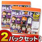 (2パックセット) 大判 カラービニール袋 カラーポリ袋 200cm×100cm (2枚入) 『デカポリ (OS-286O) オレンジ』 (ゆうパケット対応) ハロウィン クリスマス