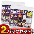 (2パックセット) 大判 カラービニール袋 カラーポリ袋 200cm×100cm (2枚入) 『デカポリ (OS-286W) ホワイト』 (ゆうパケット対応) ハロウィン クリスマス