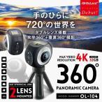 360°カメラ (OL-104) 全天球 球面レンズ 両面レンズ 720°撮影 VR 4K スマホ接続 パノラマ 写真 360パノラミックカメラ