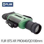 赤外線サーマルビジョン フリアー スカウトBTS-XR プロ640 QD100mmレンズセット FLIR Scout BTS-XR Pro640 (日本正規品)