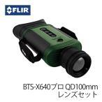 赤外線サーマルビジョン フリアー スカウトBTS-X640プロ QD100mmレンズセット FLIR Scout BTS-X サーマルカメラ (日本正規品)