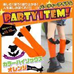 ハロウィン気分をUP!ネオンカラーのキッズ用コウモリ靴下全5色 イベントグッズ 『KIDS Flyバットカラーハイソックス/オレンジ』(OA-694O) (ゆうパケット対応)