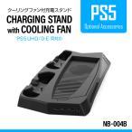 PS5 PlayStation5 プレステ5 スタンド 冷却ファン クーリングファン 底面 コントローラー 充電スタンド 静音 通常版 デジタルエディション 両対応 NB-004B