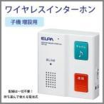 ELPA(エルパ)  ワイヤレスインターホン 子機 増設用 1754000 WIP-100