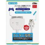 ショッピングWii Wii/Wii U用 コントローラー変換アダプタ DJ-WIUCA-WT ホワイト デイテル (分類:ゲーム周辺機器)