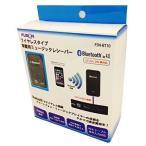 【REMIX/レミックス】 Bluetooth車載用レシーバー【品番】 FSN-BT10[送料無料]