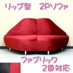 2Pソファー リップ型ソファー ファブリック リビングソファー カラフルソファー