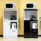 送料無料 レンジボードキッチン収納 ホワイトブラック